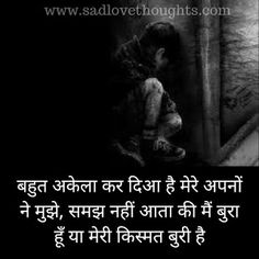 i am alone but happy quotes Happy Alone Quotes, Feeling Alone Quotes, Sad Life Quotes, Hurt Quotes, Hindi Words, Hindi Shayari Love, Hindi Quotes, Motivational Poems, Sad Alone
