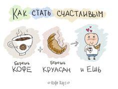 #кофе #утро #понедельник #счастье