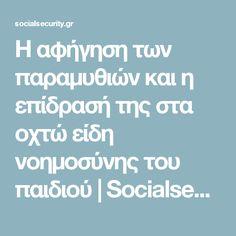 Η αφήγηση των παραμυθιών και η επίδρασή της στα οχτώ είδη νοημοσύνης του παιδιού | Socialsecurity.gr