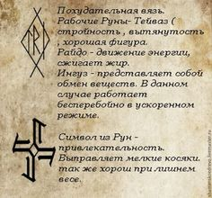 Обереги, талисманы, амулеты ручной работы. Заказать Амулет - Сбросить лишний… Archangel Michael, L Love You, Witchcraft, Like Me, Symbols, Diy, Letters, Crafts, Runes