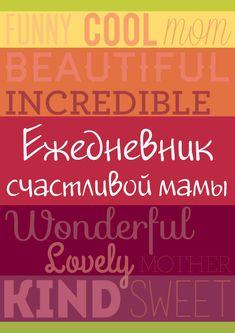 ежедневник счастливой мамы, дневник счастливой женщины скачать бесплатно