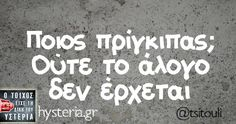 Funny Greek Quotes, Greek Memes, Funny Picture Quotes, Favorite Quotes, Best Quotes, Sarcasm Quotes, Funny Thoughts, True Words, Just For Laughs