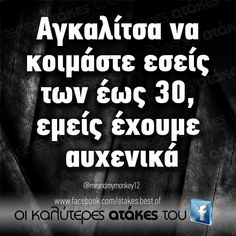 Funny Greek, Greek Quotes, Funny Quotes, Jokes, Cards Against Humanity, Humor, Sayings, Funny Phrases, Humour