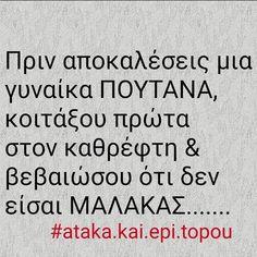 Greek Quotes, Words, Instagram Posts, Angel, Top, Crop Shirt, Horse, Shirts, Angels
