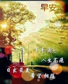 2222 Best 早安圖 images in 2020
