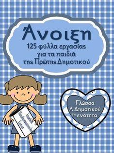 Άνοιξη / 8η ενότητα. 125 φύλλα εργασίας για τα παιδιά της Πρώτης Δημο…