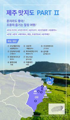 언제가도 좋은 제주도, '2018 제주 맛지도' | 1boon Jeju Island, South Korea, Journey, Tours, Photography, Travel, Party, Life, Food