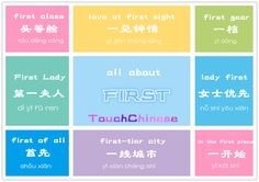 all about FIRST in #Chinese  一 yī  第一  dì yī