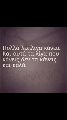 / Wisdom Quotes, Me Quotes, Funny Quotes, Like A Sir, Smart Quotes, Greek Quotes, In My Feelings, Wise Words, Favorite Quotes