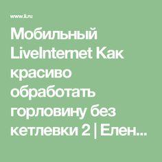 Мобильный LiveInternet Как красиво обработать горловину без кетлевки 2   Елена_Жиганова - Дневник Елена_Жиганова  