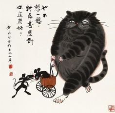 Cat and Mouse by Huang Yongyu (b. 1924, China)