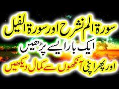 Surah Alam Nashrah and Surah Feel ka Khas Wazifa Barkaton ka Powerful Azmoda Amal Urdu Hindi Wazaif - YouTube