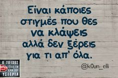 Find images and videos about quotes, greek quotes and greek on We Heart It - the app to get lost in what you love. Dark Quotes, Greek Quotes, Wisdom Quotes, Words Quotes, Wise Words, Quotes To Live By, Sayings, Favorite Quotes, Best Quotes