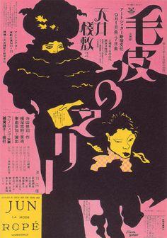 "Japanese Poster Design, ""Mademoiselle"" by Tadanori Yokoo, 1976 Japan Design, Graphic Design Posters, Graphic Design Inspiration, Galerie D'art Moderne, Tadanori Yokoo, Illustration Design Graphique, Design Illustrations, Japanese Poster Design, Kunst Poster"
