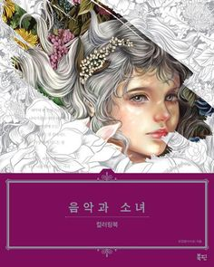 [Girls with Music by momogirl]  The paper is 680g thick paper, so Watercolors are also available. Language : Korean Paperback: 104pages Published : Dec 2018 Condition : Brand New Size : 225*280mm ♡Flip Through If you want to see this book, please visit here, 70EastBooks Youtube channel,