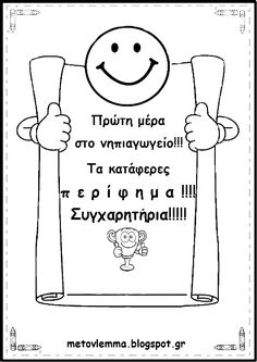 Beginning Of School, First Day Of School, Back To School, September Crafts, School Gifts, Autumn Activities, School Projects, Teacher, Education