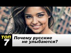 7 Фактов почему русские не улыбаются!!