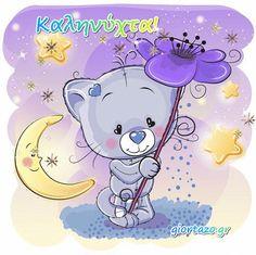 Μια Γλυκιά και Όμορφη Καληνύχτα για Όλους giortazo Good Morning Good Night, Night Time, Night Pictures, Emoticon, Decoupage, Stencil, Gift, Frases, Animal Illustrations