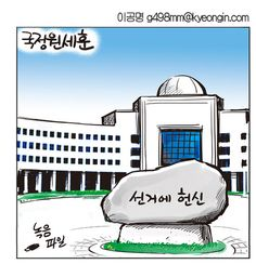 [경인만평 이공명 2017년 7월 26일자]국정원세훈