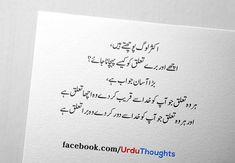 Waqt - Urdu Thoughts - Aqwal E Zareen - Urdu Quotes Images