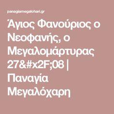 Άγιος Φανούριος ο Νεοφανής, ο Μεγαλομάρτυρας 27/08   Παναγία Μεγαλόχαρη