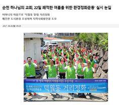제2순천 하나님의교회(안상홍님) 아름다운 시민의식 환경정화활동