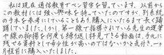 japán írás