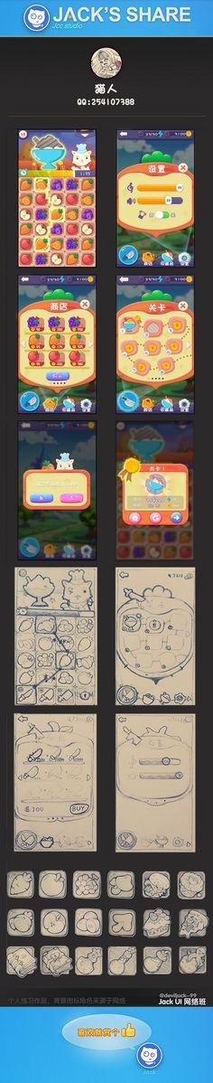 我们一直专注于游戏UI原创设计领域! g...