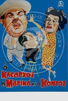 ΚΛΕΑΡΧΟΣ, Η ΜΑΡΙΝΑ ΚΙ Ο ΚΟΝΤΟΣ (Ο) - Αφίσες   Ταινιοθήκη Της Ελλάδος