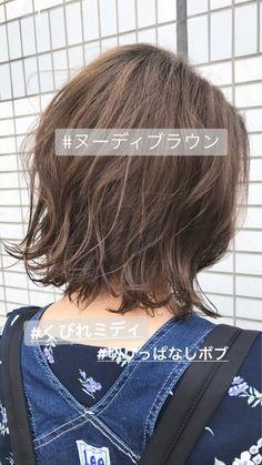 Pin on Hair Style & Color Bob Styles, Short Hair Styles, Aesthetic Makeup, Shearing, Hair Health, Cut And Color, Hair Makeup, Hair Cuts, Hair Color