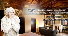 Διαγωνισμός Elxis Medical με δώρο ένα ταξίδι στην Ορεινή Κορινθία | Διαγωνισμοι με Δωρα 2013 - diagonismoidwra.gr