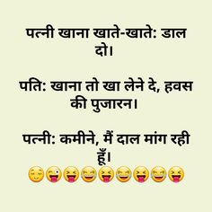 Husband wife hindi non veg jokes Funny Love Jokes, Funny Jokes In Hindi, Funny Jokes For Adults, Comedy Quotes, Jokes Quotes, Hindi Quotes, Memes, Adult Dirty Jokes, Adult Joke