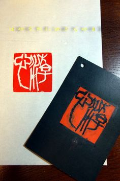 Tenkoku(seal-engraving) 游心・Play Heart ゆうしん I made Hiroyuki Yaginuma