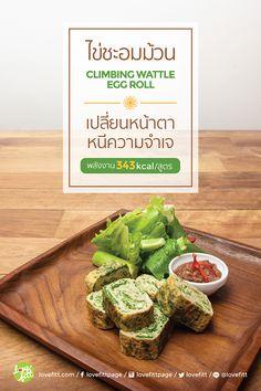 เครื่องเคียงที่ขาดไม่ได้เมื่อทานน้ำพริกกระปินอกจากผักสดแล้ว ก็ต้องมีไข่ชะอมทอด สูตรนี้ดัดแปลงจากไข่ม้วนแบบญี่ปุ่น ลดความมันลง ใครกลัวอ้วนก็ทานได้อย่างสบายใจ Thai Recipes, Clean Recipes, Diet Recipes, Healthy Recipes, Healthy Menu, Healthy Eating, Thai Food Menu, Diet Menu, Food Design