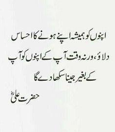 Hazrat Ali Sayings, Imam Ali Quotes, Hadith Quotes, Quran Quotes, Words Quotes, Poetry Quotes, Qoutes, Beautiful Islamic Quotes, Islamic Inspirational Quotes
