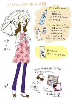 妊娠中の紫外線対策|品良く可愛く美しく&ちょっと色っぽく♡柴崎マイオフィシャルブログ