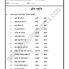 24 best Punjabi worksheet images