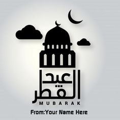Online Wishes eid ul adha greetings card with name images free Greeting Card Maker, Online Greeting Cards, Eid Mubarak Greeting Cards, Eid Mubarak Greetings, Adha Mubarak, Eid Al Adha, Eid Greetings Quotes, Eid Mubarak Wishes Images, Happy Muharram
