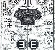 ΚΥΚΛΩΠΑΣ: ΝΕΟΕΛΛΗΝΕΣ ΣΑΣ ΑΠΟΒΛΑΚΩΣΑΝ ΤΑ ΤΟΥΡΚΙΚΑ ΣΗΡΙΑΛ. ΔΕΙ... Abstract Sculpture, Ancient Greece, Survival, Technology, Blog, Tech, Tecnologia, Blogging, Engineering