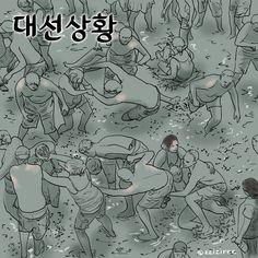 [딴지만평]현재, 대선상황