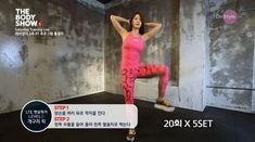 3주 만에 -10kg 체중감량 보장하는 PT 운동법 Fitness Tips, Health Fitness, Herbal Remedies, Face And Body, Circuit, Smoothies, Herbalism, Exercise, Workout