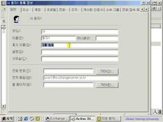 ex0313 메일박스 사용가능 사용자 구성 6 Email Address