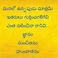 20 Best Telugu Quotes Images Telugu People Quotes Manager Quotes