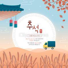 일러스트 - 클립아트코리아 :: 통로이미지(주) Pop Up Banner, Instagram Banner, Promotional Design, Korea Fashion, Cover Pages, Cute Art, Layout, Graphic Design, Cards