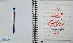 کتاب از چیزی نمی ترسیدم : زندگینامه خودنوشت حاج قاسم سلیمانی Notebook, Bullet Journal, Photos, Pictures, The Notebook, Exercise Book, Notebooks