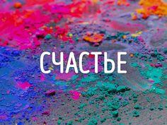 """Выберите цвет, который ассоциируется у вас с понятием """"счастье""""."""