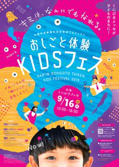 POSTER I participated in the work experience kids festival! Cool Poster Designs, Flyer And Poster Design, Poster Design Layout, Creative Poster Design, Poster Design Inspiration, Creative Posters, Flyer Design, Kids Graphic Design, Japanese Graphic Design
