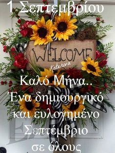 New Month Greetings, Good Night Greetings, Greek Quotes, My Prayer, Wreaths For Front Door, Grapevine Wreath, Good Morning, Diy And Crafts, Floral Wreath