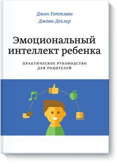 Книгу Эмоциональный интеллект ребенка можно купить в бумажном формате — 590 ք, электронном формате eBook (epub, pdf, mobi) — 299 ք.