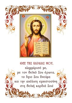 Christus Pantokrator, Byzantine Icons, Wise Words, Positive Quotes, Pray, Faith, Blog, Quotes Positive, Blogging